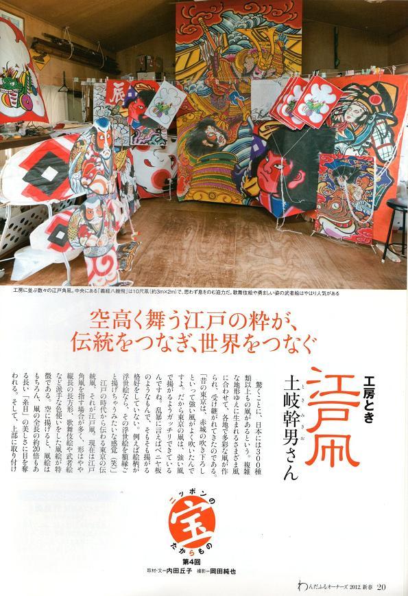 CHINTAI新春号2