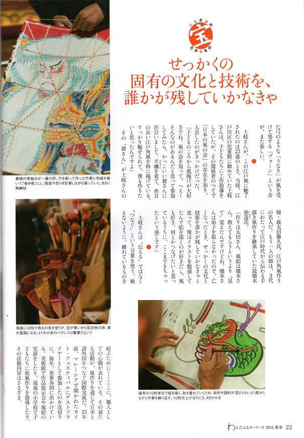 CHINTAI新春号4