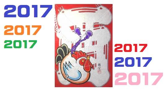 干支凧2017