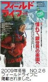 フィールドライフ2009年冬号No.26