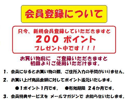 会員200ポイントプレゼント