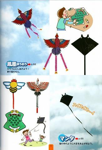 kite-book7