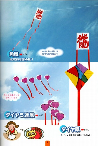 kite-book9