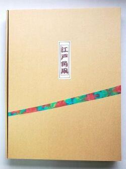 江戸角凧の箱