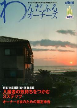 CHINTAI新春号1