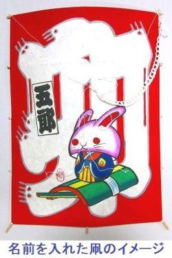 2011年 干支凧 「卯」 名入り