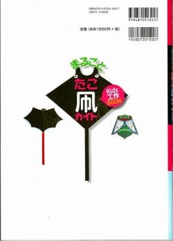 kite-book2