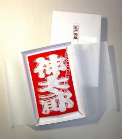 オリジナル・ミニ名前文字凧・化粧箱