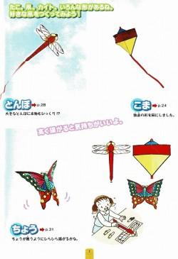 たこ凧カイト3