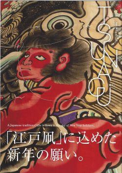 TSUNAGU表紙