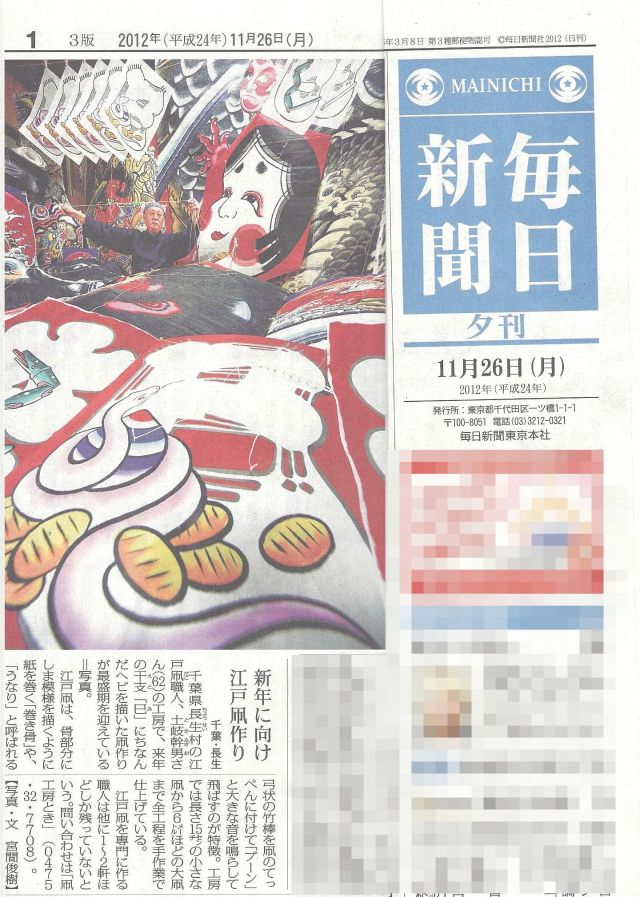 毎日新聞2012年11月26日夕刊