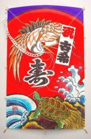 鶴亀寿祝い凧古希