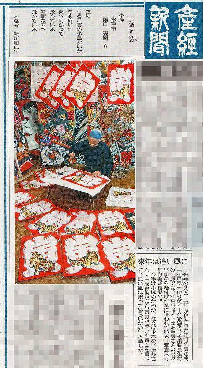産経新聞 2009年12月10日